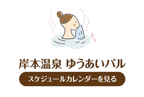 岸本温泉 ゆうあいパル カレンダー